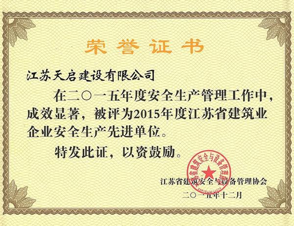 2015年度江苏省建筑业企业安全生产先进单位