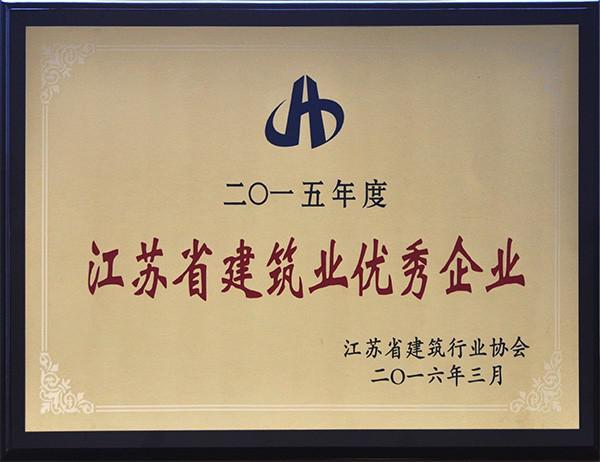 2015年江苏省建筑业优秀企业
