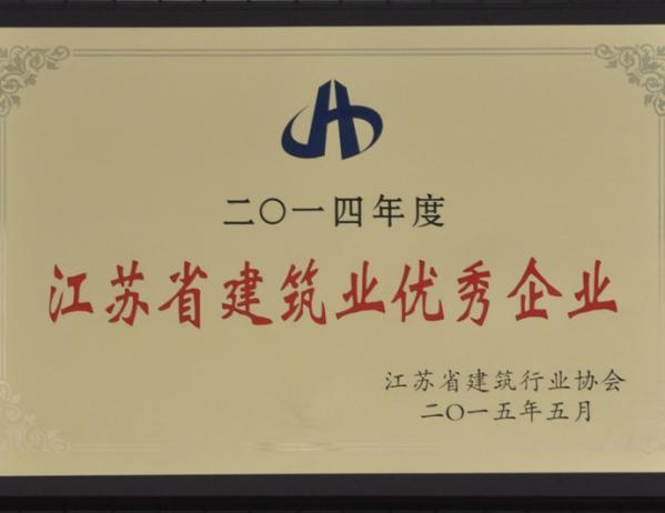 2014年江苏省建筑业优秀企业